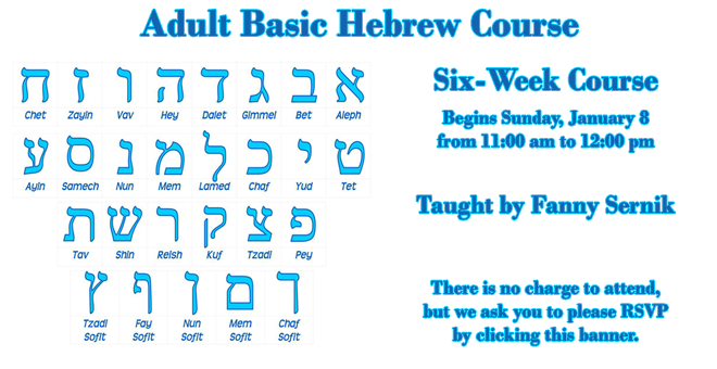Adult Basic Hebrew Course at Temple Israel