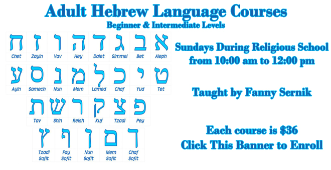 Adult Hebrew Language Courses at Temple Israel