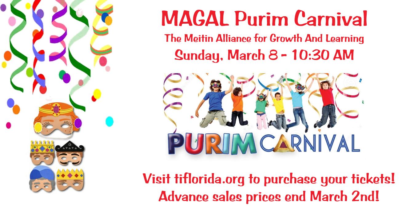 purim-carnival-banner-2020
